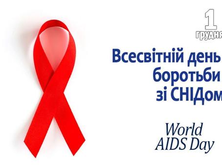 Виховний проєкт «СНІДу – Ні! Не залишимось байдужими»