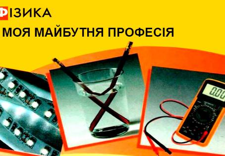 Призове місце в огляд-конкурсі «Фізика і моя майбутня професія»