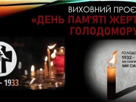 Виховний проєкт «День пам'яті жертв голодомору»