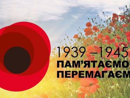 Матеріали до відзначення Дня пам'яті та примирення і Дня перемоги над нацизмом (8-9 травня)