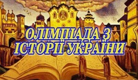 ІІІ місце в регіональній олімпіаді з історії України