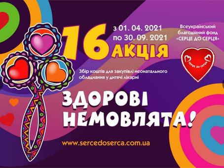 Всеукраїнська акція «Серце до серця»
