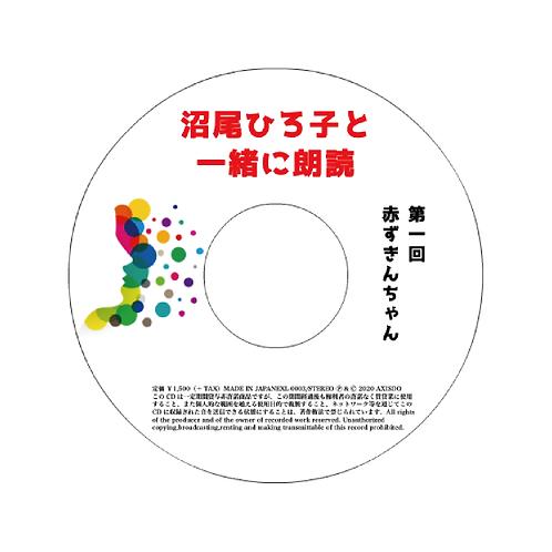 朗読CD 沼尾ひろ子と一緒に朗読第1回赤ずきんちゃん