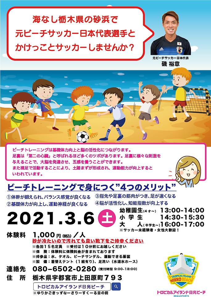 イベントチラシ 20210306.png