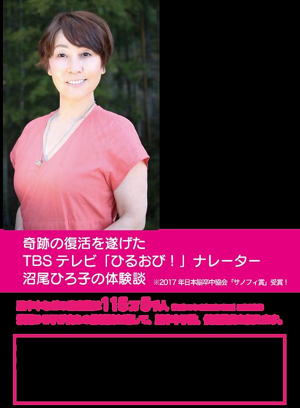 沼尾ひろ子講演チラシ.png