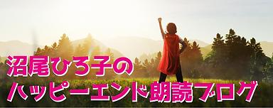ハッピーエンド朗読バナー-01.png