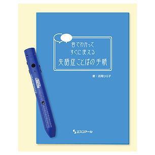 kotoban_no_techou02.jpg