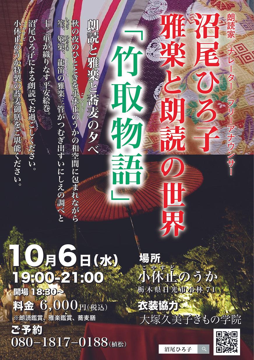 小休止のうかイベントチラシ2021竹取物語ver4.jpg