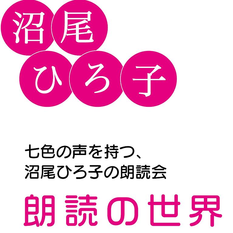 沼尾ひろ子の朗読の世界