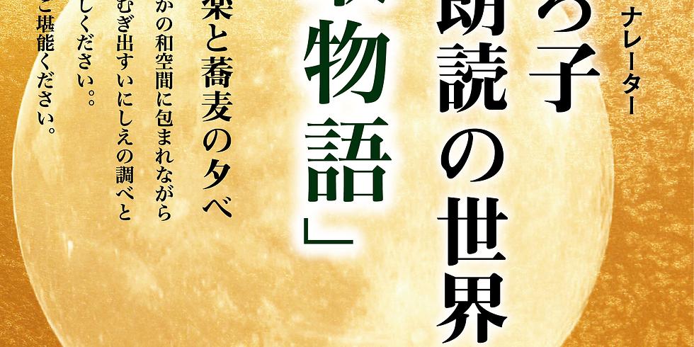 10月29(木) 十三夜 朗読と雅楽と蕎麦の夕べ