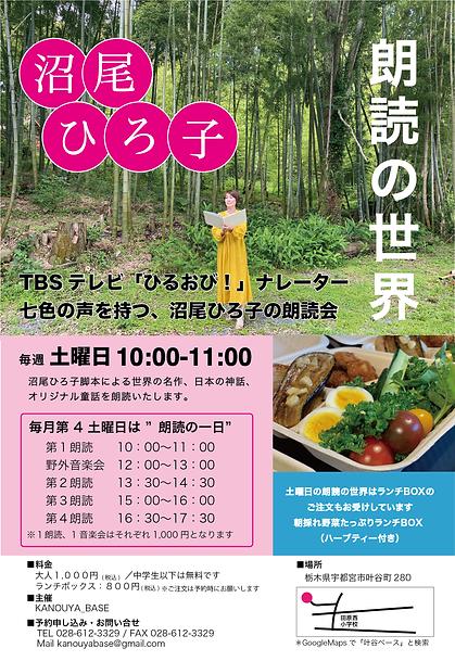 沼尾ひろ子朗読の世界チラシver5_アートボード 1.png