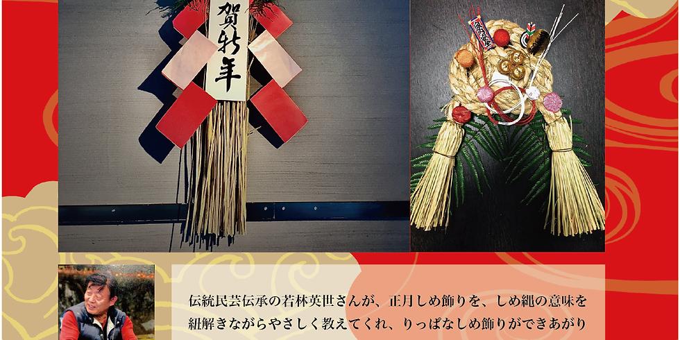 毎年恒例!しめ縄飾り作り教室