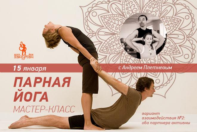 Косметик йога
