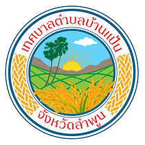 Logo เทศบ้านบ้านแป้น.png
