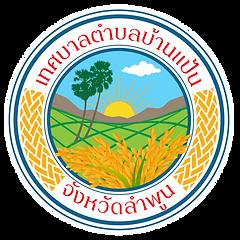Logo เทศบ้านบ้านแป้น
