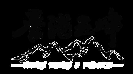 香港五峰 FB Logo head.png