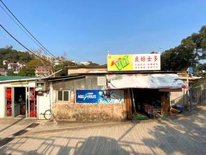 SP1(12.2km): 井欄樹良好士多 Tseng Lan Shue Leung Ho Store