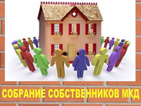 Общее собрание в МКД в условиях эпидемии: провести, отменить или изменить форму голосования