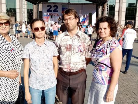 22.08.2019 г. Сотрудники АППО приняли участие  в мероприятиях   в честь Дня Государственного флага