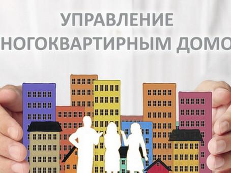Обязательства по управлению МКД УО, ТСЖ, ЖСК и ответственность  во время эпидемии