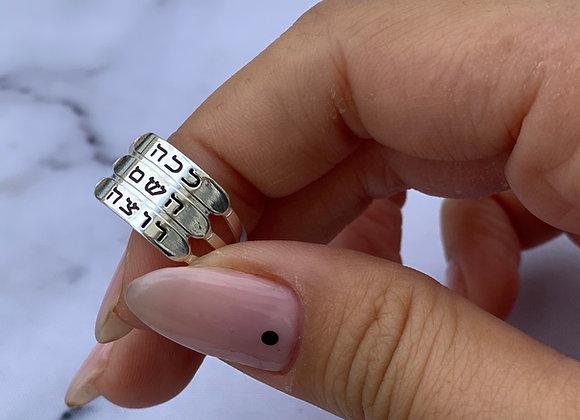 טבעת כסף ככה השם רוצה