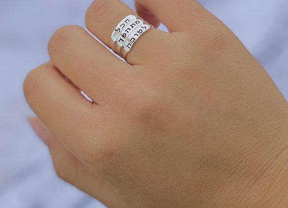 טבעת כסף הכל מתהפך לטובה