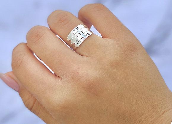 טבעת כסף אין עוד מלבדו