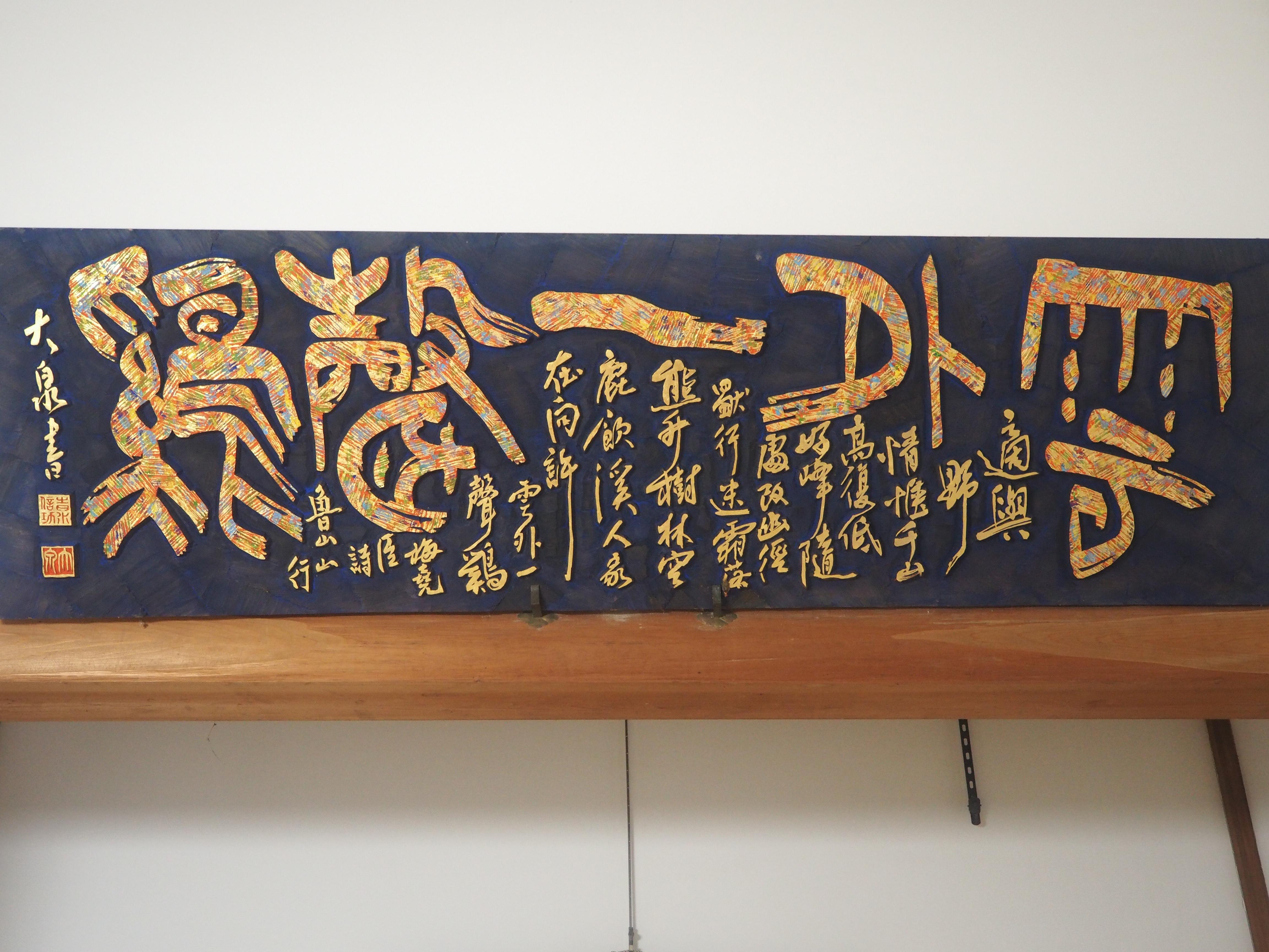18世作成の刻字①