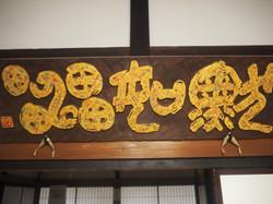 18世作成の刻字④