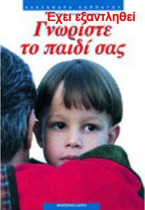Γνωρίστε το παιδί σας