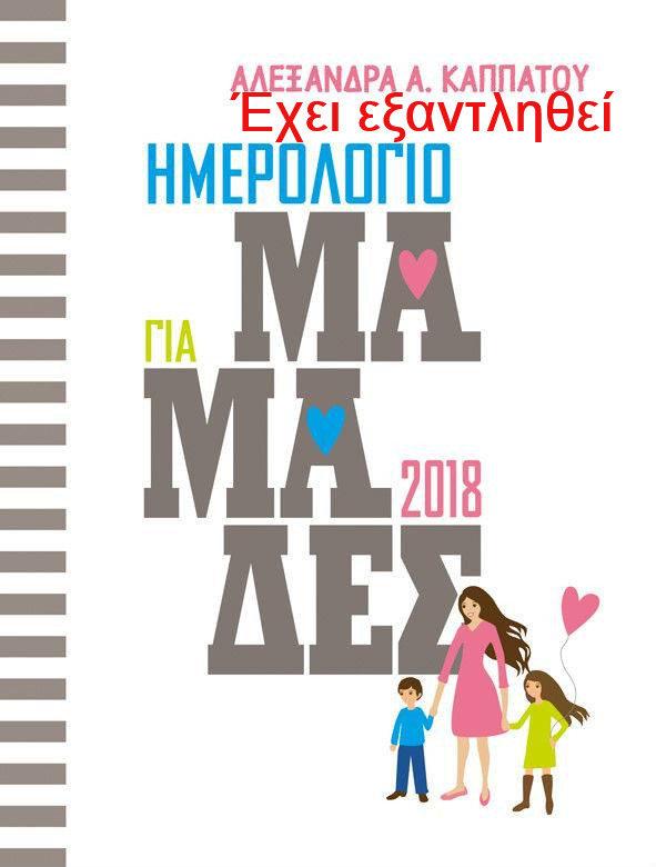 Ημερολόγιο για Μαμάδες 2018