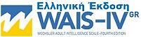 WAIS-IV-kapatou.jpg
