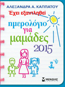 Ημερολόγιο για μαμάδες 2015