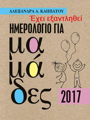 Ημερολόγιο για μαμάδες 2017