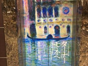 ターナーからモネへ  静岡市美術館