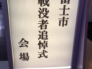 富士市戦没者追悼式