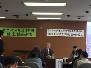 富士市議会 ユニバーサル就労推進議連〜講演会