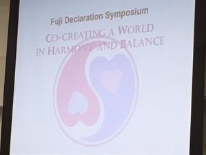 富士宣言シンポジウム「調和とバランスのとれた世界を共創する」
