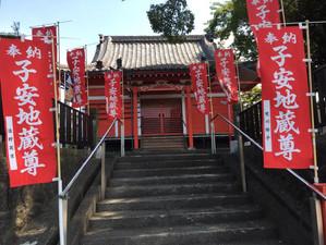 上和田町 子安地蔵尊大祭