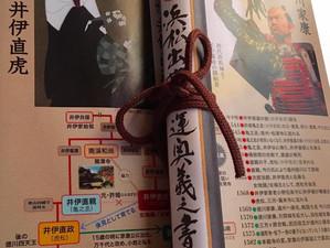 浜松出世開運奥義之書(おうぎのしょ)