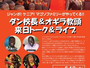 ご参加ください!マゴソスクールのダン校長とオギラ教頭のトーク&大西まさや、早川千晶の音楽ライブ