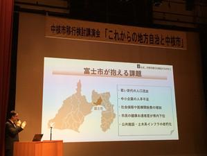中核市移行検討講演会