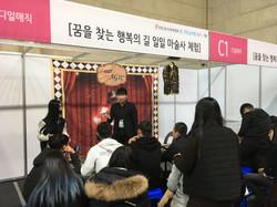 제4회 중구진로박람회