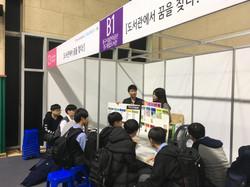 제 4회 중구진로박람회