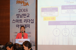 2018 성남판교 스마트리더십 아카데미