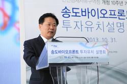 송도바이오프론트 투자유치설명회