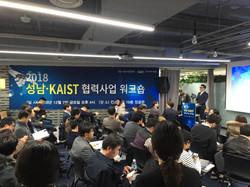 2018 성남카이스트 협력사업워크숍