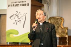 2018 전국종교인화합마당