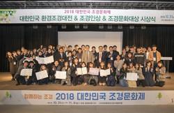 2018 대한민국 조경문화제