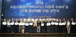 2018 ATC 지정서 수여식 및 1만명 청년채용 다짐 선언식